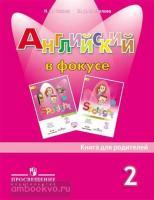 Английский в фокусе. Spotlight. Книга для родителей 2 класс (Просвещение)