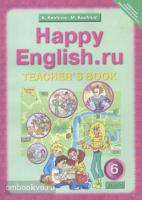 Кауфман. Happy English.ru. 6 класс. Книга для учителя. ФГОС (Титул)