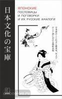 Хронопуло. Японские пословицы и поговорки и их русские аналоги (Каро)