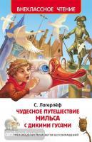 Внеклассное чтение. Чудесное путешествие Нильса