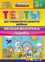 Тесты для определения развития ребёнка. Мелкая моторика. Память. Физическое развитие 3+. ФГОС ДО (Экзамен)