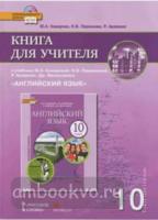 Комарова. Английский язык. Brilliant. Бриллиант. 10 класс. Книга для учителя + CD. ФГОС (Русское слово)