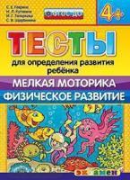 Тесты для определения развития ребёнка. Мелкая моторика. Память. Физическое развитие 4+. ФГОС ДО (Экзамен)