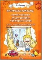 Комплексы сюжетных утренних гимнастик для дошкольников (Детство-Пресс)