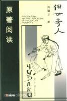 Цзицай. Чудаки. Книга для чтенияения на китайском языке с переводом (Каро)