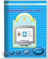 Горячев. Информатика и ИКТ. Мой инструмент-компьютер 3 класс. ФГОС (БАЛАСС)