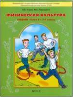 Егоров. Физическая культура. Книга 2. 3-4 класс. Учебник. ФГОС (БАЛАСС)