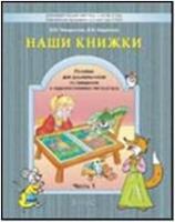 Чиндилова Наши книжки. Часть 1. Пособие для детей 3-4 лет по введению в художественную литературу (БАЛАСС)