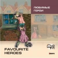 Любимые герои. CD-диск (Каро)