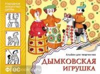 Дымковская игрушка. Альбом для творчества (Мозаика-Синтез)
