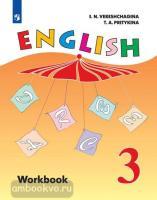 Верещагина. Английский язык 3 класс (3 год обучения). Рабочая тетрадь (Просвещение)