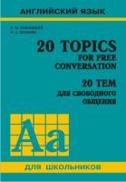 20 тем для свободного общения (Каро)