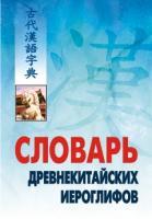 Словарь древнекитайских иероглифов (Каро)