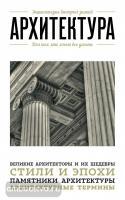 Энциклопедия быстрых знаний. Мягкая обложка. Архитектура. Для тех, кто хочет все успеть