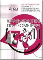 Ершова. Тетрадь-конспект по геометрии 11 класс (По Атанасяну) (Илекса)