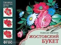 Жостовский букет. Альбом для творчества (Мозаика-Синтез)
