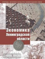 Волков. Экономика Ленинградской области