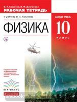 Касьянов. Физика 10 класс. Базовый уровень. Рабочая тетрадь. ВЕРТИКАЛЬ. ФГОС (Дрофа)