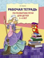 Рабочая тетрадь по развитию речи для детей 3-4 лет (Сфера)