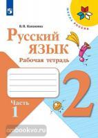 Канакина. Школа России. Русский язык 2 класс. Рабочая тетрадь в двух частях. Часть 1 (Просвещение)