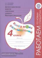 Логинова. Духовно-нравственное развитие и воспитание учащихся 4 класса. Мониторинг результатов. Книга моих размышлений (Просвещение)