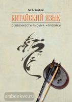 Шафир. Китайский язык. Особенности письма. Прописи (Каро)