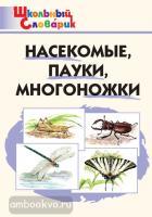Школьный словарик. Насекомые, пауки, многоножки (Вако)
