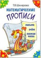 Шклярова. Математические прописи (цветные) (Грамотей)