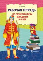 Рабочая тетрадь по развитию речи для детей 4-5 лет (Сфера)