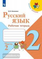 Канакина. Школа России. Русский язык 2 класс. Рабочая тетрадь в двух частях. Часть 2 (Просвещение)