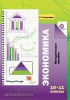 Королева. Экономика 10-11 класс базовый уровень. Методика. ФГОС (Вентана-Граф)