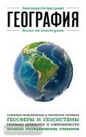 Энциклопедия быстрых знаний. Мягкая обложка. География. Для тех, кто хочет все успеть