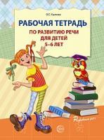 Рабочая тетрадь по развитию речи для детей 5-6 лет (Сфера)