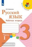 Канакина. Школа России. Русский язык 3 класс. Рабочая тетрадь в двух частях. Часть 1 (Просвещение)