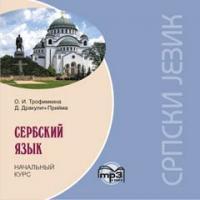 Сербский язык. Начальный курс. CD-диск (Каро)