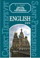 Saint Petersburg. Texts & exercises. Book 3. Санкт-Петербург. Тексты и упражнения. Книга 3 (Каро)