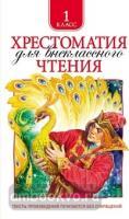 Хрестоматия для внеклассного чтения. 1 класс. Сборник