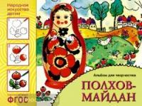 Полхов-Майдан. Альбом для творчества (Мозаика-Синтез)