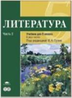 Сухих. Литература 5 класс. Учебник. Базовый уровень. В двух частях. Часть 2 (Академия)