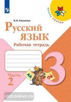 Канакина. Школа России. Русский язык 3 класс. Рабочая тетрадь в двух частях. Часть 2 (Просвещение)