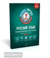 Цыбулько. Русский язык 7 класс. Тематический контроль ФГОС (Национальное образование)
