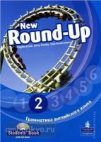 New Round-Up 2. Student's Book + CD-диск (Pearson)