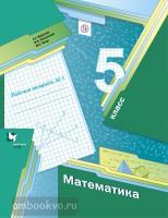 Мерзляк. Математика 5 класс. Рабочая тетрадь в двух частях. Часть 1 . ФГОС (Вентана-Граф)