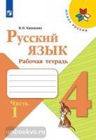Канакина. Школа России. Русский язык 4 класс. Рабочая тетрадь в двух частях. Часть 1 (Просвещение)