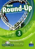 New Round-Up 3. Student's Book + CD-диск (Pearson)
