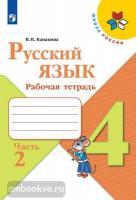 Канакина. Школа России. Русский язык 4 класс. Рабочая тетрадь в двух частях. Часть 2 (Просвещение)