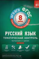 Цыбулько. Русский язык 8 класс. Тематический контроль ФГОС (Национальное образование)