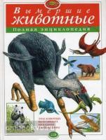 Вымершие животные. Полная энциклопедия. Атласы и энциклопедии