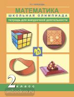 Чуракова. Математика. Школьная олимпиада 2 класс. Тетрадь для внеурочной деятельности (Академкнига/Учебник)